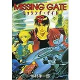 ミッシング・ゲイト (2) (ホビージャパンコミックス)