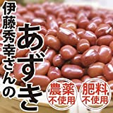 無農薬 秀さんの小豆 1kg