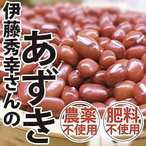 無農薬 秀さんの小豆 250g