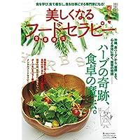 セラピスト別冊 美しくなるフードセラピー(食事療法) vol.6 2018年夏号