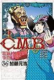 C.M.B.森羅博物館の事件目録(36) (月刊少年マガジンコミックス)