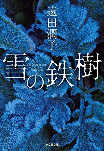 雪の鉄樹 (光文社文庫)の詳細を見る