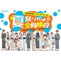 「WORKING!!」「サーバント×サービス」夏祭りだよ!!全員集合(Blu-ray Disc)