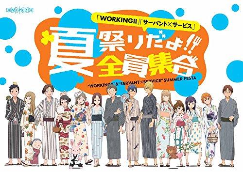 「WORKING!!」「サーバント×サービス」夏祭りだよ!!全員集合 [DVD]の詳細を見る
