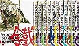 PEACE MAKER 鐵  コミック 1-12巻セット