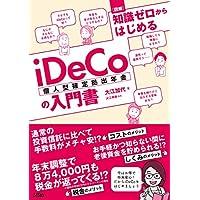 図解 知識ゼロからはじめるiDeCo(個人型確定拠出年金)の入門書
