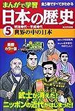 まんがで学習 日本の歴史〈5〉明治時代‐平成時代
