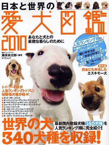 日本と世界の愛犬図鑑2010 (タツミムック)