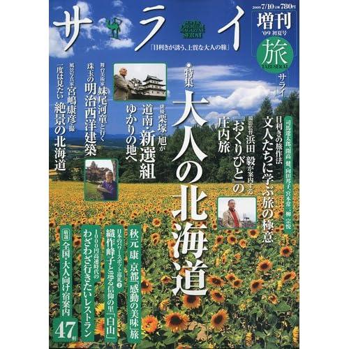 旅サライ 2009年 7/10号 [雑誌]