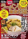 ラーメンウォーカームック  ラーメンウォーカー東京23区2014ハンディ版  61804‐91 (ウォーカームック 387)