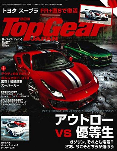 Top Gear JAPAN トップギア・ ジャパン 017 [雑誌]
