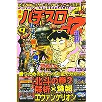漫画パチスロパニック7 (セブン) 2007年 09月号 [雑誌]