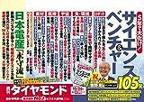週刊ダイヤモンド 2019年 10/26号 [雑誌] (5年で大化け!サイエンス&ベンチャー105発) 画像