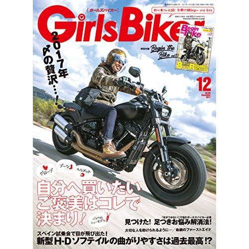 Girls Biker (ガールズバイカー) 2017年 12月号 雑誌