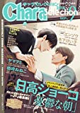 Chara Selection(キャラ セレクション) 2018年 09月号 [雑誌]