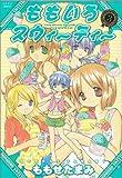 ももいろスウィーティー 3 (ジェッツコミックス)