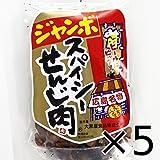 【広島名産】ジャンボスパイシーせんじ肉 5袋セット(1袋75g×5) ホルモン珍味【大黒屋食品】