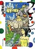 フロマンガ(2) (ビッグコミックススペシャル)