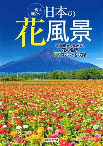 一度は観たい 日本の花風景 (MAPPLE)