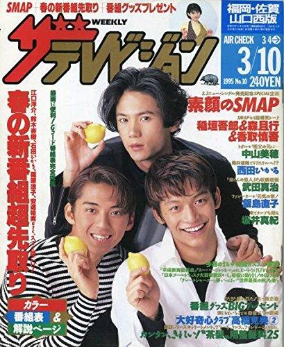 TVジョン 1995 SMAP 稲垣吾郎 香取慎吾 森且行 木村拓哉