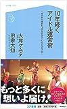 """10年続くアイドル運営術~ゼロから始めた""""ゆるめるモ! """"の2507日~ (コア新書)"""