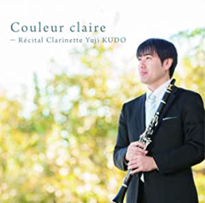 Couleur claire クルール・クレール 工藤雄司 クラリネット・リサイタル