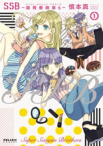SSB―超青春姉弟s―(1) (ポラリスCOMICS)