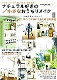 ナチュラル好きの小さなおうちリメイク (Gakken Interior Mook かわいい暮らしシリーズ) 画像