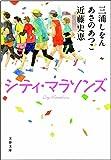シティ・マラソンズ (文春文庫)