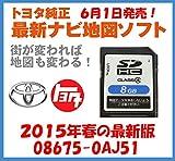 トヨタ(TOYOTA) トヨタ純正メモリーナビ用 SDカード地図更新ソフト 全国版 08675-0AJ51