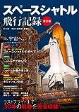 スペースシャトル飛行記録 完全版