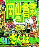 るるぶ岡山 倉敷 蒜山'11 (国内シリーズ)