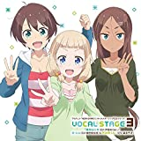 TVアニメ「NEW GAME!!」キャラクターソングCDシリーズ VOCAL STAGE 3(CLEAR!/BUG! BUG! SURVIVAL!)