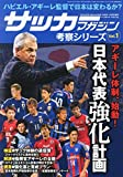 サッカーマガジン 考察シリーズ vol.1