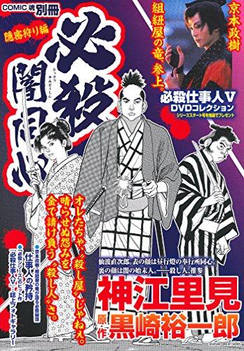 必殺闇同心 隠密狩り編 (主婦の友ヒットシリーズ)