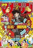 マンガ感想(週刊少年マガジン9号)