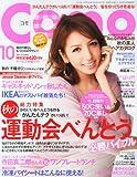 Como (コモ) 2012年 10月号 [雑誌]