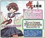 プレシャスメモリーズ 「咲 -Saki- 全国編」 スターターデッキ
