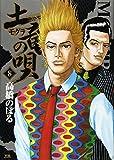 土竜(モグラ)の唄 (8) (ヤングサンデーコミックス)