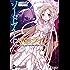 ソードアート・オンライン16 アリシゼーション・エクスプローディング (電撃文庫)