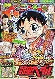 週刊少年チャンピオン No.23 2015年 5/21号 [雑誌]