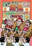 東野・岡村の旅猿 プライベートでごめんなさい… 台湾の旅 プレミアム完全版[DVD]