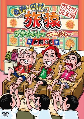東野・岡村の旅猿 プライベートでごめんなさい… 台湾の旅 プレミアム完全版 [DVD]の詳細を見る