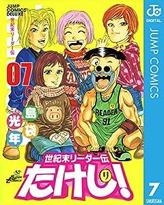 世紀末リーダー伝たけし! 7 (ジャンプコミックスDIGITAL)