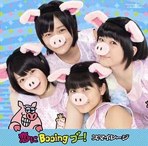 恋にBooing ブー!(初回生産限定盤C)