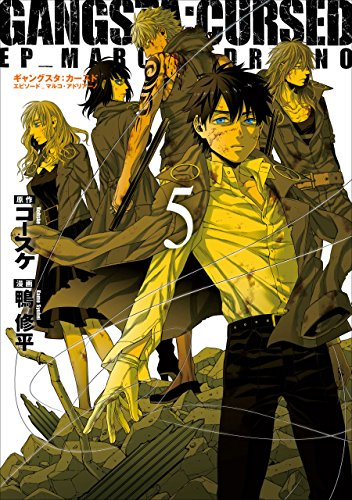 GANGSTA:CURSED.EP_MARCO ADRIANO 5巻(完) (バンチコミックス)