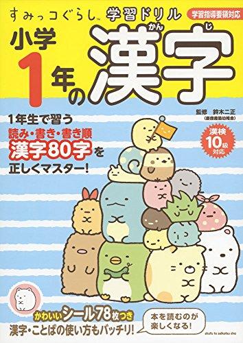 すみっコぐらし学習ドリル 小学1年の漢字