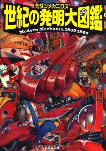 モダンメカニクス 世紀の発明大図鑑 ModernMechanix1930-1960