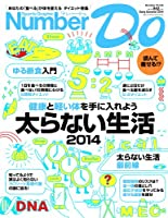 Sports Graphic Number Do Early Summer 太らない生活 2014 (Number PLUS)