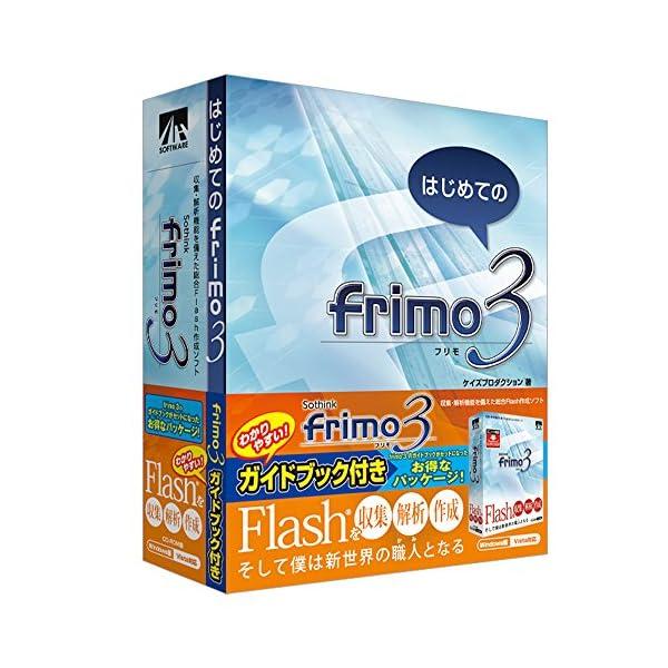 frimo 3 ガイドブック付きの商品画像